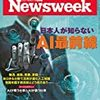 M Newsweek (ニューズウィーク日本版) 2017年 7/18 号 日本人が知らないAI最前線/金正恩が暗殺されない理由