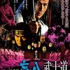 【映画感想】『ポルノ時代劇 忘八武士道』(1973) / 丹波哲郎がノリノリの官能時代劇