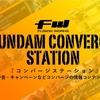 【GUNDAM CONVERGE STATIONブログ vol.6 】GUNDAM CONVERGE#07レビュー