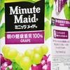 素朴で自然な味わいの王道ぶどうジュース「ミニッツメイド グレープ100%」200ml