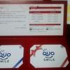 8519 ポケットカードから株主優待のクオカード到着!