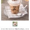 ファミマ新作予告!アイスも🍨(7月20日発売商品)