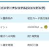 【PONEY】本日まで!セゾンカードインターナショナルで1,100,000pt!(9,900ANAマイル)
