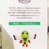 【予告】ぬいぐるみ pokémon time ピタッとネイティオ 発売延期 (2013年11月22日(金)発売)