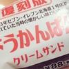 【セブンイレブン】「復刻版 ようかんぱん クリームサンド」の巻