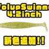 【ボトムアップ】川村光大郎監修のシャッドテールワーム「VolupSwimme4.2inch」に新色追加!