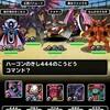 level.440【ウェイト120・白い霧】第29回闘技場チャレンジカップ3日目