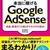 書評・目次・感想・評価『元Google AdSense担当が教える 本当に稼げるGoogle AdSense 収益・集客が1.5倍UPするプロの技60』
