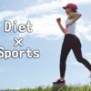 ダイエットの為の運動をさらに効果的にするためのサプリメント!!