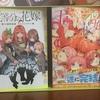 【マンガ】『五等分の花嫁』14巻で完結&限定収納BOX【感想・レビュー】
