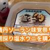 2018年 積丹 ソーラン味覚祭り 美国産塩水ウニがお買い得価格でした