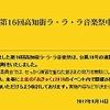 高知街ラ・ラ・ラ音楽祭中止のお知らせ