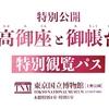 「高御座と御帳台」東京国立博物館