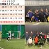 イチ5クラブ1月29日予約ページ