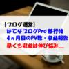 【ブログ運営】はてなブログPro移行後4ヵ月目のPV数・収益報告 早くも収益は伸び悩み...