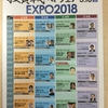 投資戦略フェア EXPO2018 Tokyo