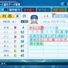 #11 リメイク 村西修三(パワプロ2020)