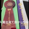 2021.4.10 【バロン健闘!】 初のドッグショー!暴れん坊が頑張りました‼️ Uno1ワンチャンネル宇野樹より