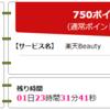 【楽天Beauty】ハピタス経由で750円もらえる(600ANAマイル)