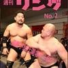 No.2-③  ★MSG大会は新日本vs WWE?