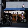 渋谷から新宿までの路地裏さんぽテスト