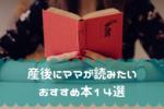 【産後に読みたい本おすすめ14選】育児本〜辛い時に読む笑える本まで紹介!