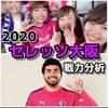 【セレッソ大阪】2020移籍情報/スタメン予想(2/5時点)