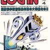 【1988年】【4月号】月刊ログイン 1988.04
