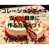 デコレーションケーキを安く簡単に作る方法4つ ~子供とケーキ作り~