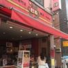中国点心専門店 紅棉(コウメン)でゴマ団子とエッグタルトを買ったー@横浜中華街