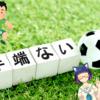 【半端ないって!】サッカーファンなら知っているかも?23回志布志みなとサッカーフェスティバル