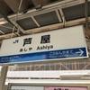2017.06.17 芦屋に出張