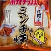 佐賀の味、ポテトチップスミンチ天味がおいしい