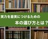 実力を着実につけるための本の選び方とは?