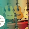 【クラシックギターフェスタ2015連動イベント】益田正洋氏ギター弾き比べプライベート演奏会!