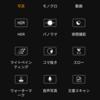 Huawei P10(VTR-L29) No.7 カメラ機能(ワイドアパーチャ等)