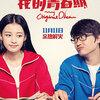 突き抜けない青春映画「我的青春期(ぼくの桃色の夢)2015年」