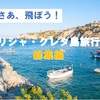 ギリシャ・クレタ島旅行記 総集編