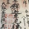 【御朱印】豪徳寺に行ってきました|東京都世田谷区の御朱印