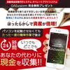 【1週間で利益20万円!】自動売買ツールを無料配布!