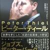 【書評】 「ピーター・ティール 世界を手にした「反逆の起業家」の野望」 トーマス・ラッポルト (飛鳥新書)