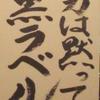 岡田担の先輩と飲んできました【追記】