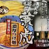 麺や兼虎監修 濃厚つけ麺(キンレイ)