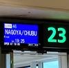 【移動制限解除3日目】JALグループ・日本トランスオーシャン航空(JTA)NU46便 那覇~名古屋・中部クラスJ搭乗記
