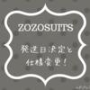 仕様変更!遂にZOZOSUITSの発送日が決定!