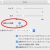 MacのDocのカスタマイズ