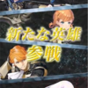 【FEH】新英雄召喚・団欒と混沌の学級 参戦!