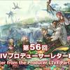 【FF14】第56回PLL パッチ5.2特集Part1まとめ