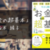 【book_36】「お金の超基本」: 将来のお金が不安な人におすすめの1冊!