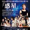 9/29 12人のスペシャルマリンバコンサート「惑星」に出演します